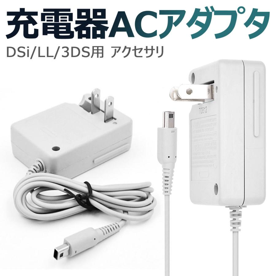 DSi/LL/3DS用 充電器 ACアダプタ 任天堂(ニンテンドー) DSi・DSiLL対応 アクセサリ AC アダプター 充電ケーブル