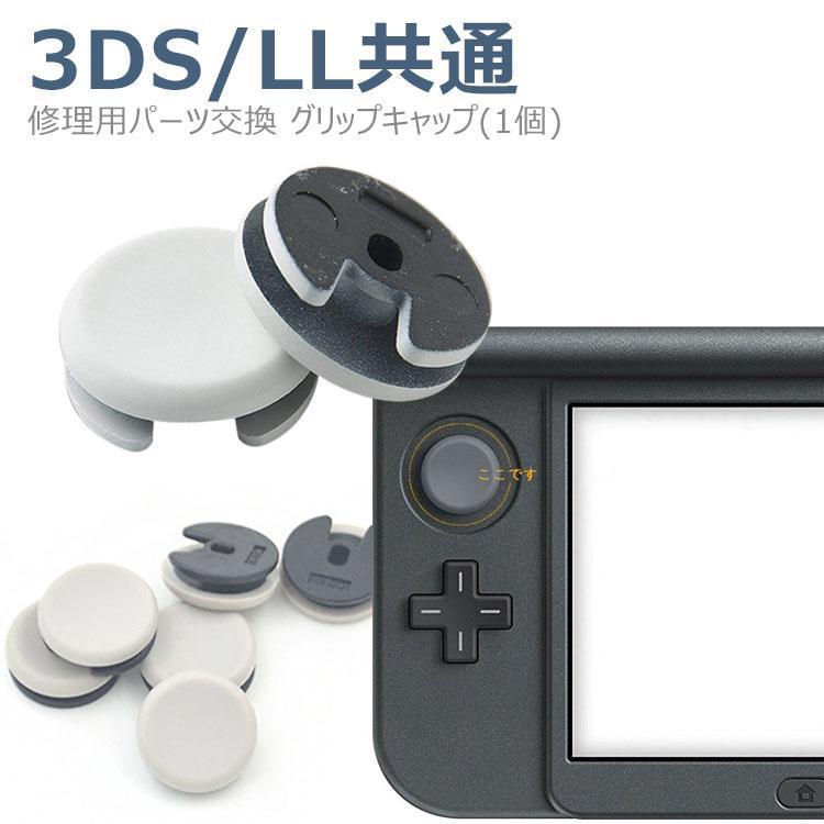 3DS/LL共通 アナログスティック(スライドパッド) アナログスティック修理用 パーツ交換 グリップキャップ(1個)