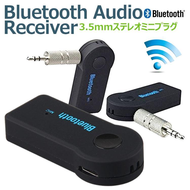 Bluetoothレシーバー オーディオレシーバー 無線受信機 3.5mmステレオミニプラグ接続 ワイヤレス スピーカーアクセサリーブルートゥース