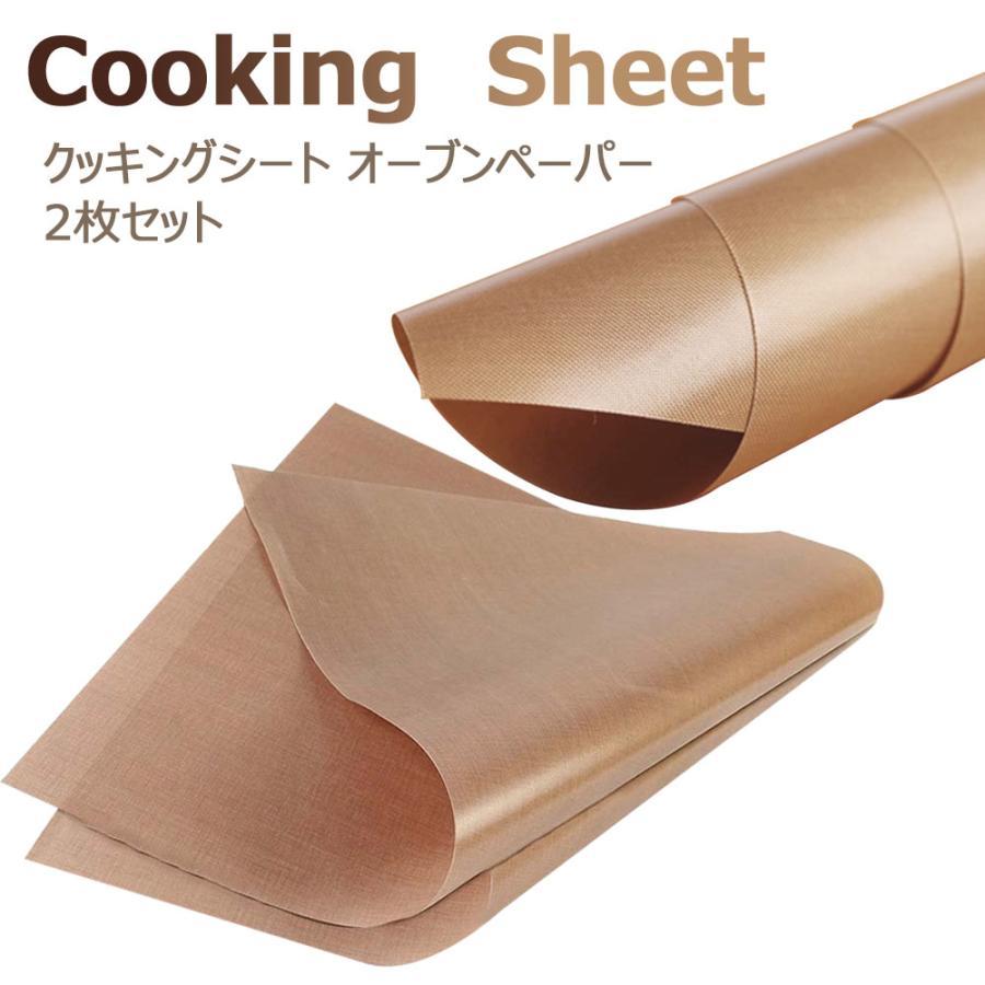 オーブンペーパー クッキングシート 耐熱 耐久 水洗いOK クッキングマット 2枚セット 繰り返し使用可