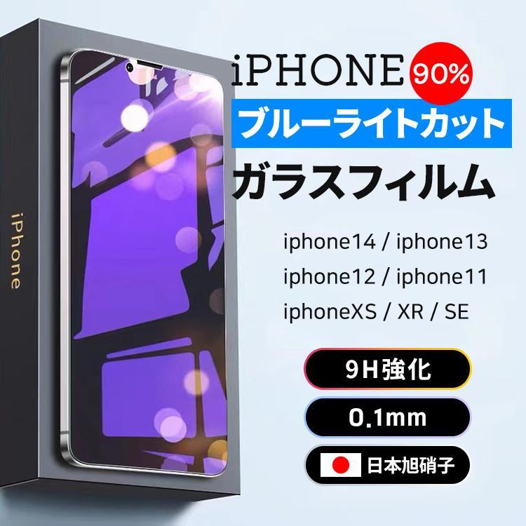 iphone13 ブルーライトカット ガラスフィルム iPhone13/12/11/XS/XR Pro Max mini iPhoneSE(第2世代)強化ガラス 2.5D 0.3mm 全面保護 液晶保護フィルム 硬度9H