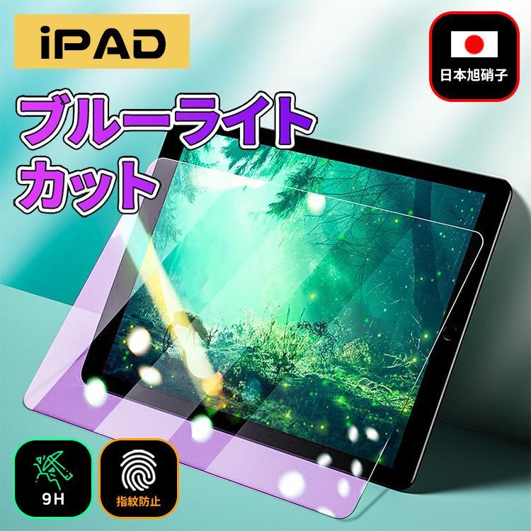 iPad ブルーライトカット 保護ガラスフィルム 10.2 第8世代 iPad Air4 10.9 iPad 第7世代 pro11/10.5/9.7 Air/Air2 mini4/5 強化ガラスフィルム