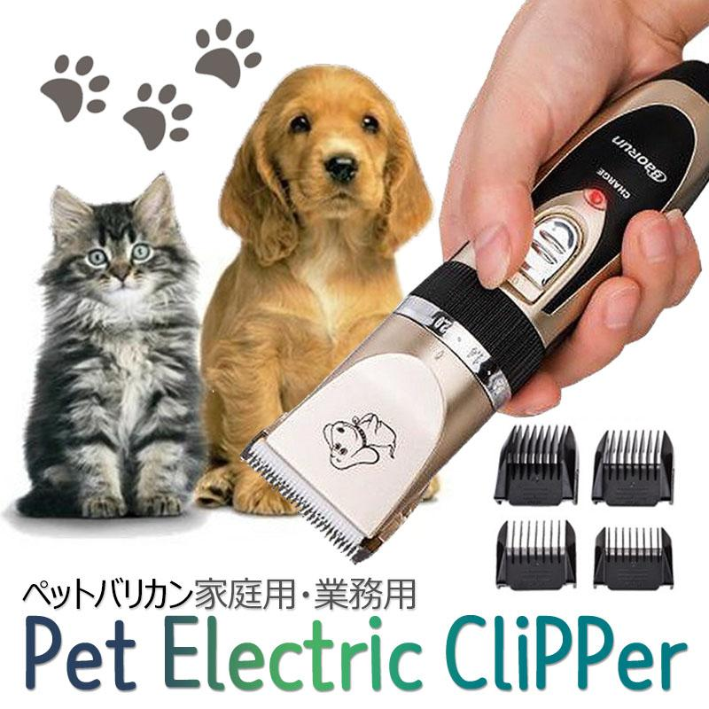 ペット バリカン 犬 猫 トリミングバリカン 充電式 プロ用 低騒音 低振動 電動バリカン 家庭用 業務用 バリカン 調整可能 全身カット トリマー シェーバー