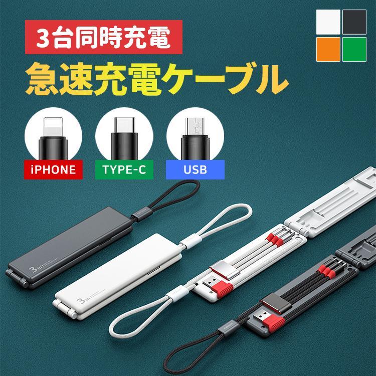 3in1急速充電ケーブル Lightning/Type-C/microUSB コンパクト収納ケース 充電器 スマホケーブル 高耐久TPE素材断線防止 急速充電スマホ ゲーム機 タブレットなど