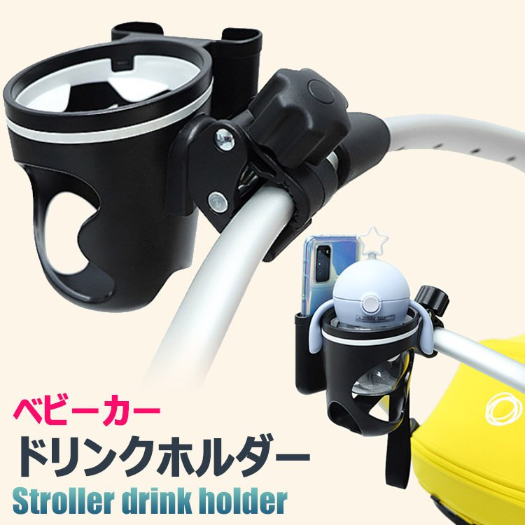 ベビーカー ドリンクホルダー ボトルホルダー 2in1 チャイルドシートカップホルダー 角度調整可能 取付簡単 収納便利 携帯電話収納簡単取付け 安心 お出かけ
