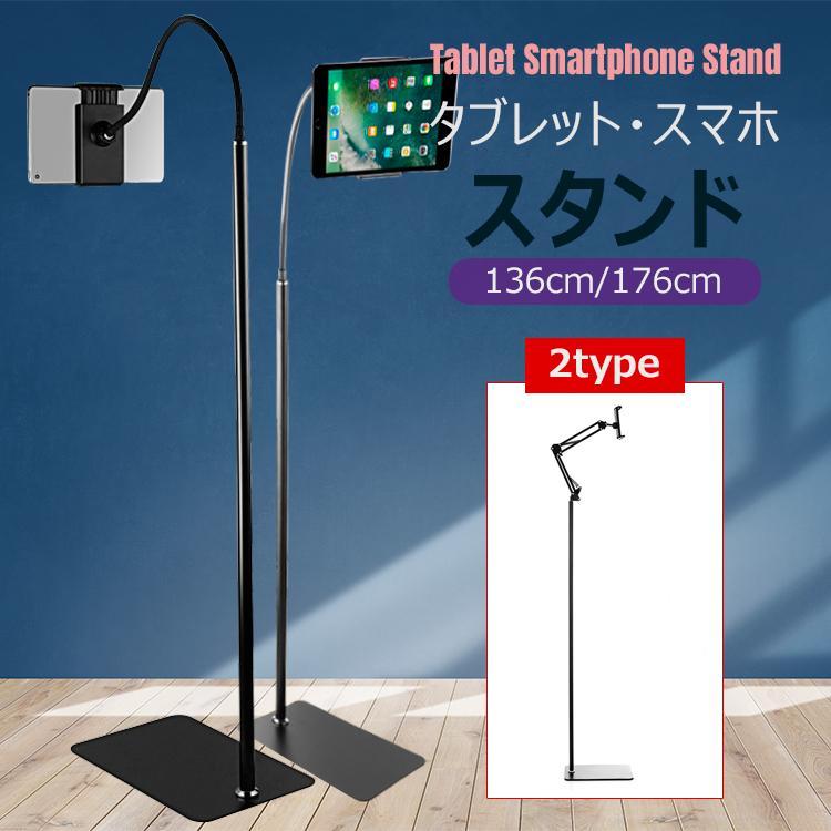 タブレット スマホスタンドロングスタンド床置タブレット スマホ スタンド フレキシブルアーム 360°回転可能 高さ調整可能フレキシブル アーム フロアスタンド