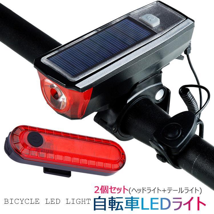 自転車 LEDヘッドライト ソーラー充電&USB充電式 IPX6 防水 自転車ライト 小型 軽量4点灯モード 自転車用ベル付き ヘッドライト+テールライト(2個セット)