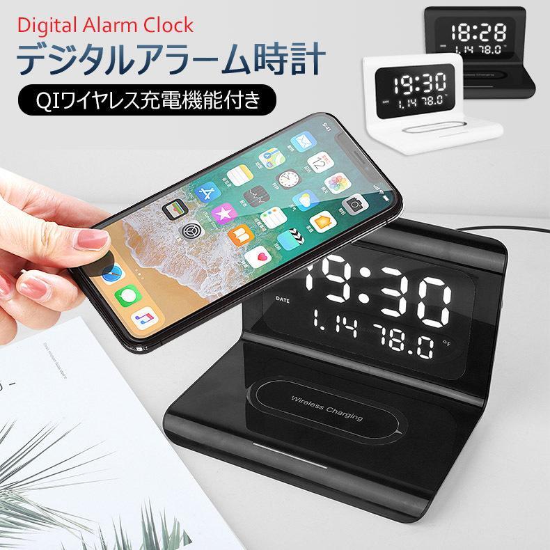 置き時計 QIワイヤレス充電機能 目覚まし時計置時計 時計 小型 LED時間 温度 カレンダー表示おしゃれ 卓上 時計 人気 光 日付 温度 ワイヤレス充電器 急速充電