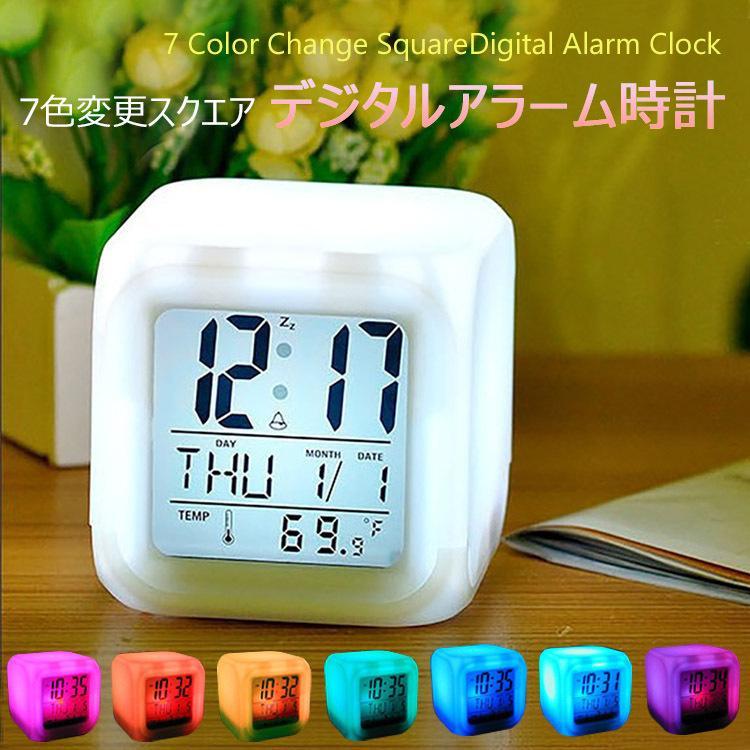 LED目覚まし時計クロック 時計 置き時計デジタル目覚まし時計7色変更スクエアディスプレイDIYステッカー発光モードLCD大画面カラフルなライトが付いている