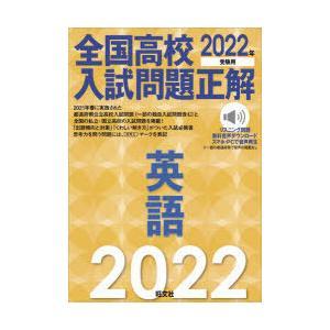 全国高校入試問題正解英語 2022年受験用