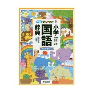 新レインボー小学国語辞典 小型版 dss