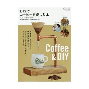 DIYでコーヒーを楽しむ本 自家焙煎、セルフドリップ、便利な道具作りを徹底解説|dss
