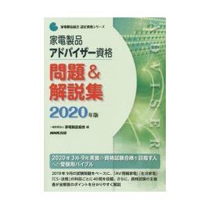家電製品アドバイザー資格問題&解説集 2020年版