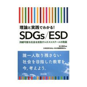理論と実践でわかる!SDGs/ESD 持続可能な社会を目指すユネスコスクールの取組