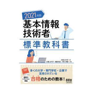 基本情報技術者標準教科書 2021年版|dss