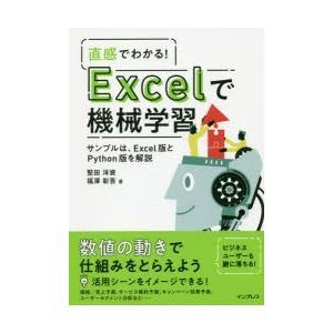 直感でわかる!Excelで機械学習 サンプルは、Excel版とPython版を解説