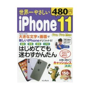 世界一やさしいiPhone 11/Pro/Pro Max はじめてでもラクラクかんたん!|dss