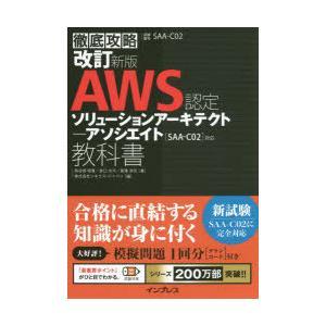 AWS認定ソリューションアーキテクト-アソシエイト教科書 試験番号SAA-C02|dss
