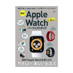 最新!Apple Watchパーフェクトガイド 便利で楽しいApple Watch、この1冊でスマートにマスター!|dss
