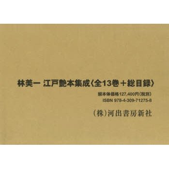 林美一江戸艶本集成〈全13巻+総目録〉セット 14冊セット