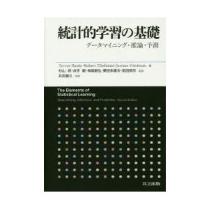 統計的学習の基礎 データマイニング・推論・予測|dss