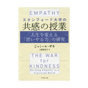 定番 スタンフォード大学の共感の授業 人生を変える 贈答品 の研究 思いやる力