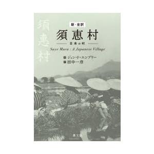 新・全訳須恵村 日本の村