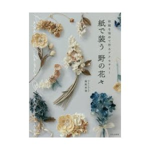 紙で装う野の花々 和紙を染めて作るアクセサリー|dss
