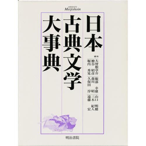 人気ブランドの 日本古典文学大事典, モーストプライス:e97fbc8b --- sonpurmela.online