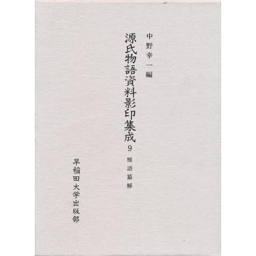 最新入荷 9源氏物語資料影印集成 9, かねき質店:5396fb9d --- swamisamarth.online