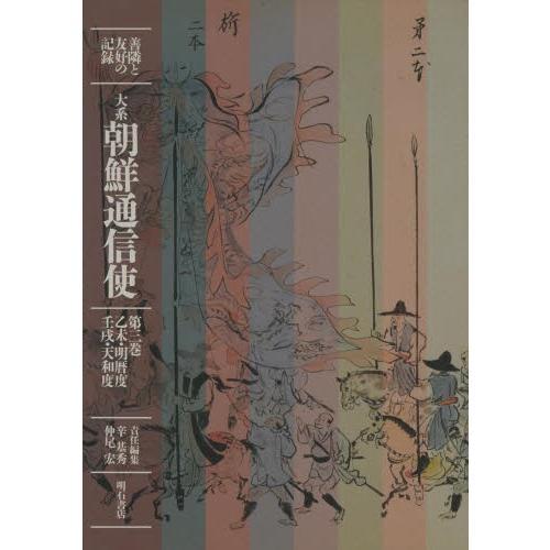 大系朝鮮通信使 善隣と友好の記録 第3巻