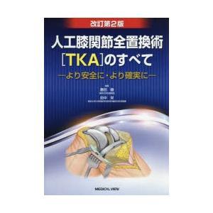 人工膝関節全置換術〈TKA〉のすべて より安全に・より確実に
