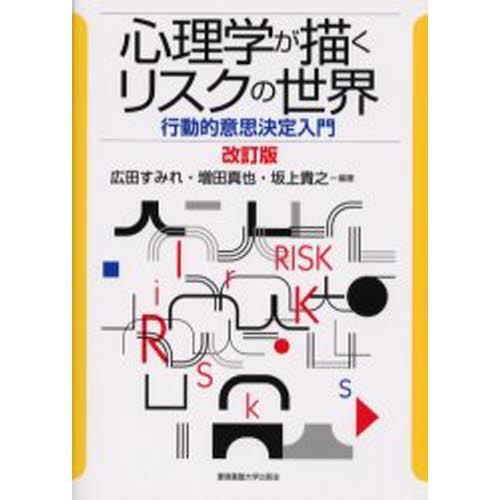 心理学が描くリスクの世界 行動的意思決定入門|dss