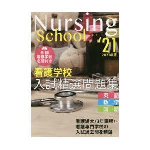 看護学校入試精選問題集 英語・数学・国語 2021年版|dss