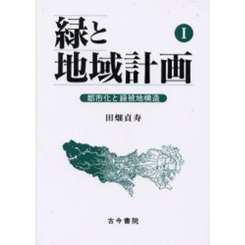 緑と地域計画 1|dss