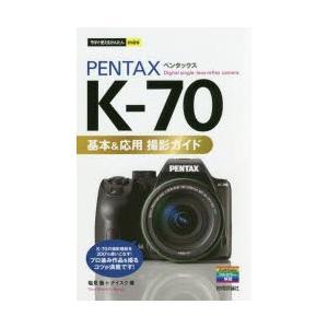 PENTAX K-70基本&応用撮影ガイド|dss