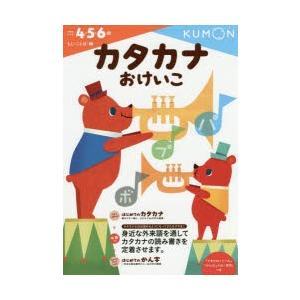 カタカナおけいこ 4・5・6歳|dss