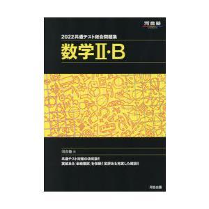 共通テスト総合問題集数学2・B 2022