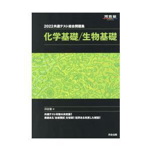 共通テスト総合問題集化学基礎/生物基礎 2022