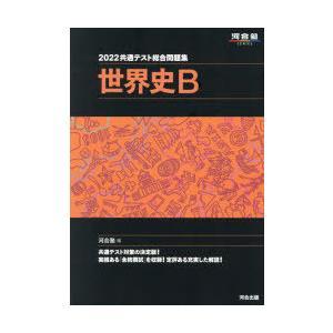 共通テスト総合問題集世界史B 2022
