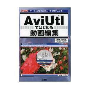 AviUtlではじめる動画編集 フリーの「高機能」編集ソフトを使いこなす!|dss