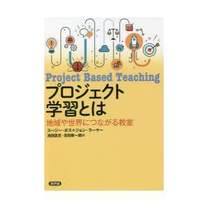 プロジェクト学習とは 地域や世界につながる教室