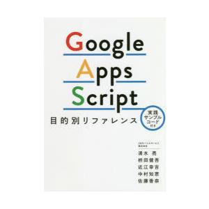 Google Apps Script目的別リファレンス 実践サンプルコード付き dss