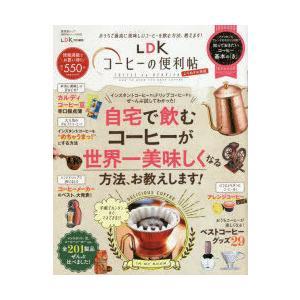 LDKコーヒーの便利帖 おうちで最高に美味しいコーヒーを飲む方法、教えます! dss