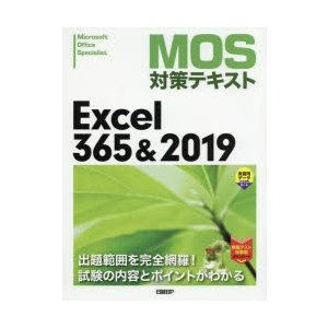 MOS対策テキストExcel 365&2019 Microsoft Office Specialist|dss