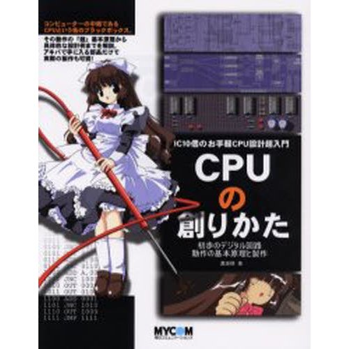 CPUの創りかた IC10個のお手軽CPU設計超入門 初歩のデジタル回路動作の基本原理と製作 dss