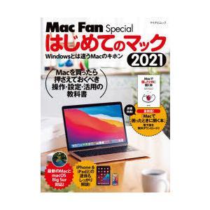 はじめてのマック Windowsとは違うMacのキホン 2021|dss