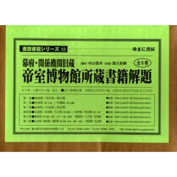 帝室博物館所蔵書籍解題 全6巻 1·6巻