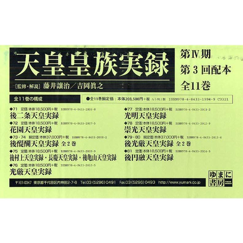 天皇皇族実録 第4期 3配 全11巻