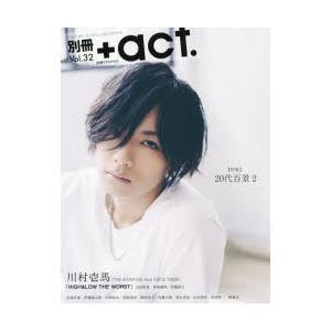 別冊+act. CULTURE SEARCH MAGAZINE Vol.32